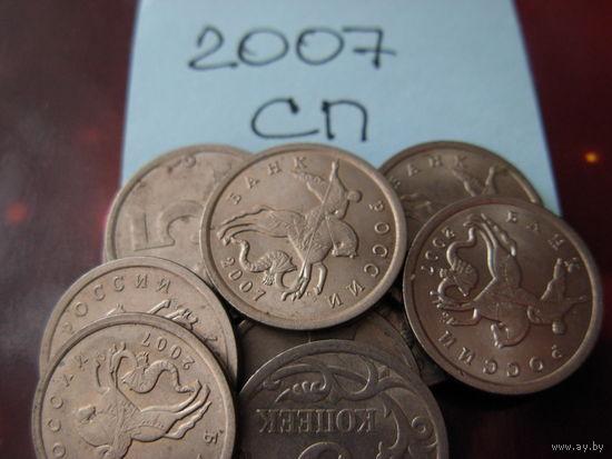 5 копеек 2007 год СП 50 шт. ОПТ