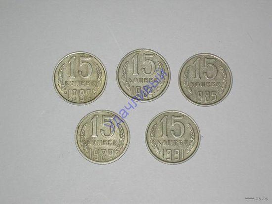 15 коп.СССР (5шт.)