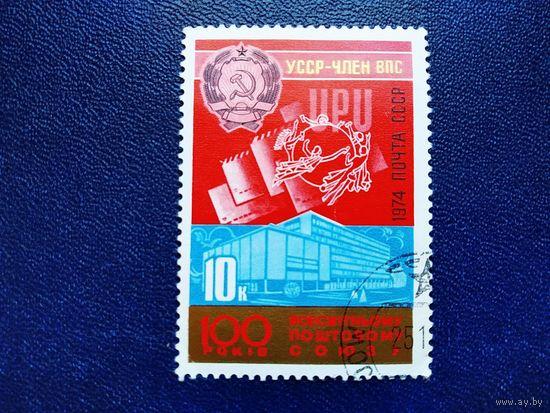 Марка СССР 1974 год. 100 лет Всемирному почтовому союзу