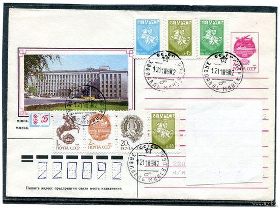 Конверт 1992 года. Смешанная маркировка. Минск. Здание университета