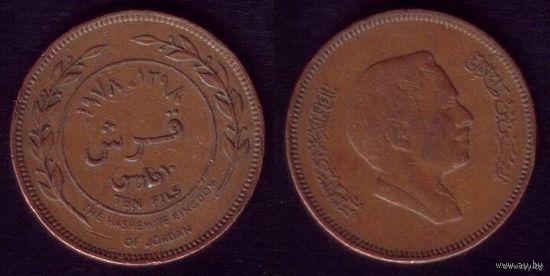 10 филсов 1978 год Иордания
