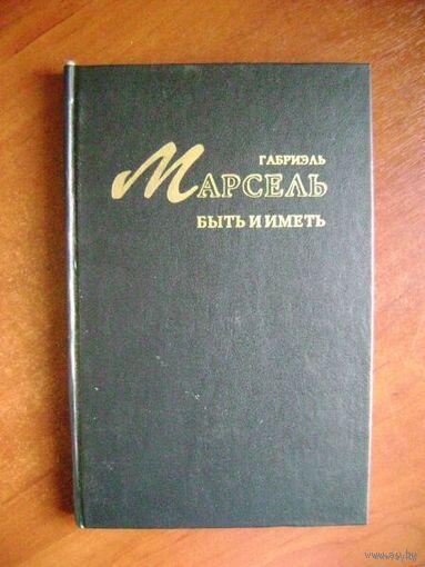 Марсель Г. Быть и иметь. 1994г.