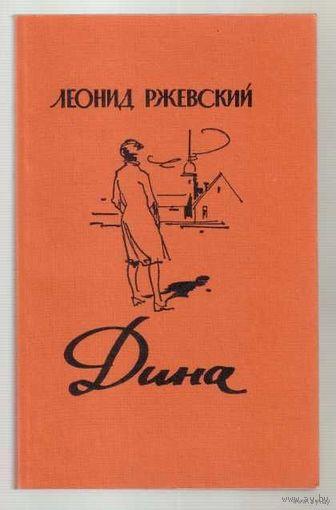 Ржевский Леонид. Дина. /Нью-Йорк 1979г./ Редкая книга.