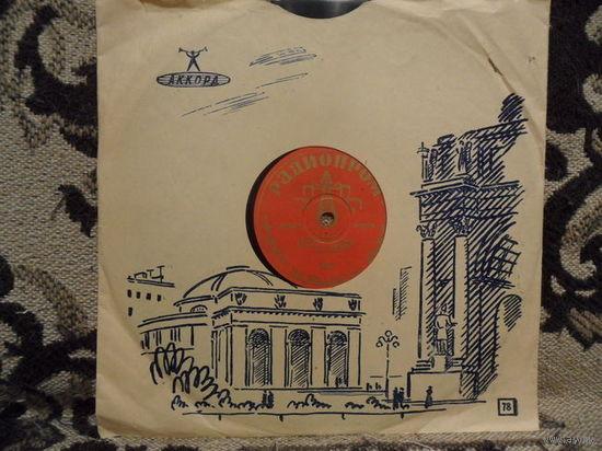 Пластинка патефонная - Г. Радамов / Трио Грегориу - Быть может я люблю, того не зная / Табу - Радиопром, Болгария - 1950-е гг.