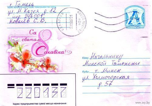 "2007. Конверт, прошедший почту ""Са святам 8 сакавiка"""