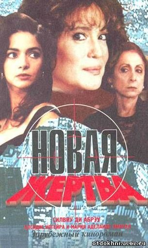 Новая жертва / A Proxima Vitima Весь сериал. Впервые в отличном качестве!!! (Бразилия, 1995) Скриншоты внутри