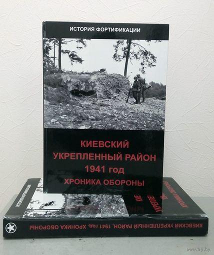 Киевский район  укрепленный 1941 год. Хроника обороны