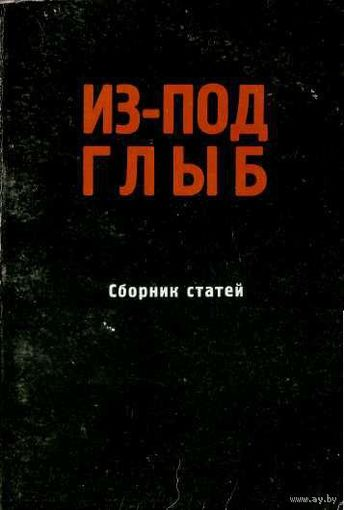 Из-под глыб. Сборник статей.    /Париж 1974г./