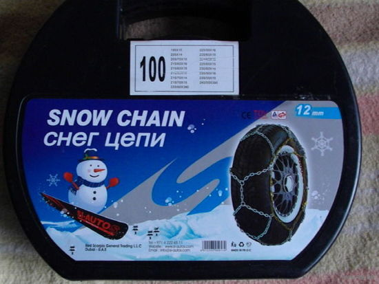Цепи на колёса, для езды по снегу и льду.  распродажа