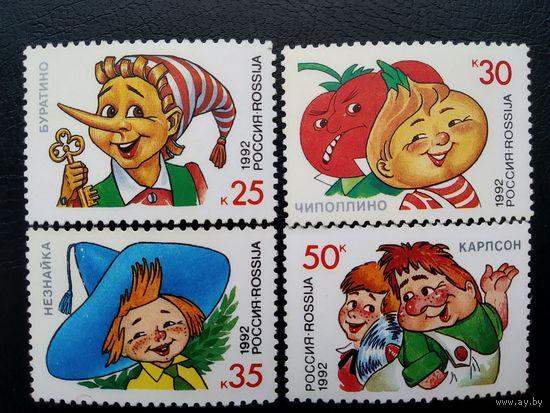 Марки Россия 1992 год. Герои детских литературных произведений