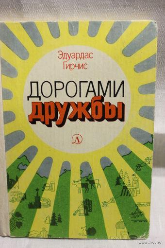 Дорогами дружбы, Эдуардас Гирчис, 1982, рассказы и очерки для детей
