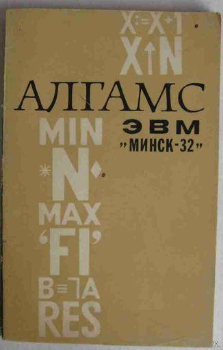 """АЛГАМС для ЭВМ """"Минск-32"""""""