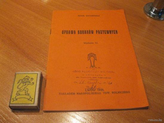 Польский справочник по выращиванию бураков(свеклы сахарной). Львов, 1935 год.