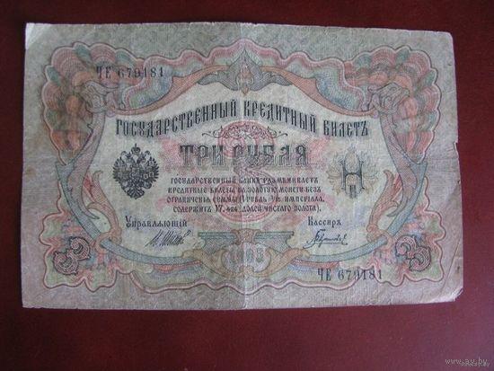 3 рубля 1905, Россия, Шипов - Гаврилов, серия ЧЕ