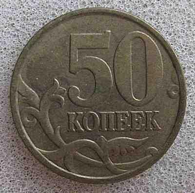 50 копеек 1998 (СП)
