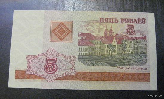 5 рублей ( выпуск 2000 ), серия ВБ, UNC