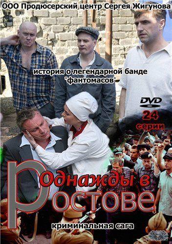 Однажды в Ростове. Очень интересный сериал! Все 24 серии. Скриншоты внутри