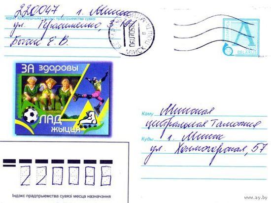 """2005. Конверт, прошедший почту """"За здаровы лад жыцця"""""""