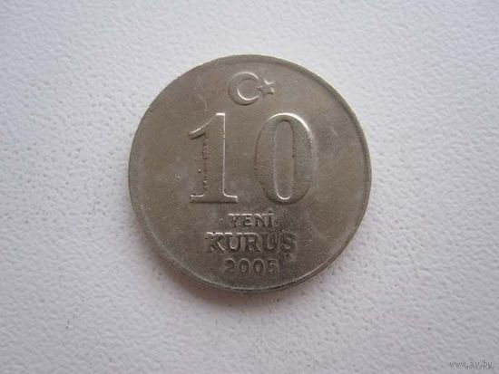 10 Курушей 2005 (Турция)