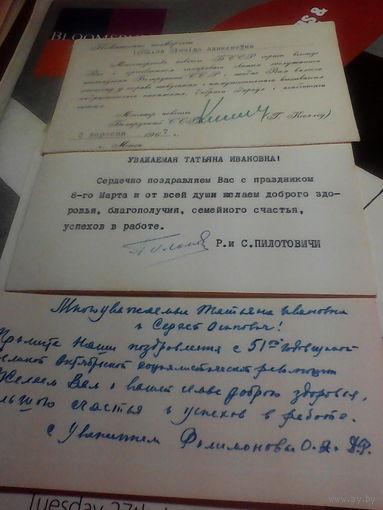 Три автографа представителей белорусской партийной элиты