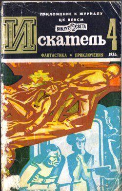 Искатель. 1974 #4