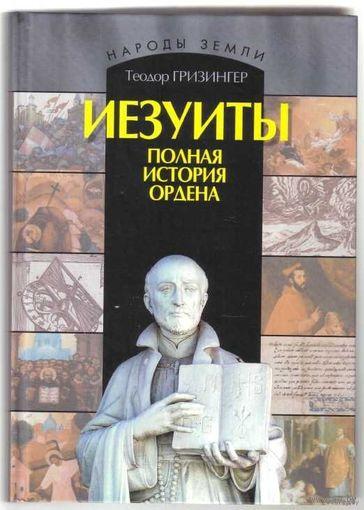 Гризингер Т. Иезуиты. Полная история ордена. 2004г.