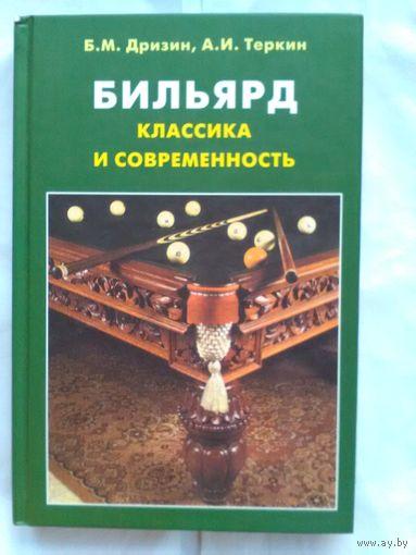 Б. М. Дризин, А. И. Теркин.  Бильярд. Классика и современность + автограф.