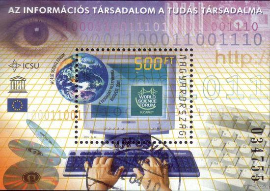 Блок 2003 год Венгрия Информационные технологии