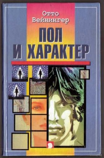 Вейнингер Отто. Пол и характер. 1998г.