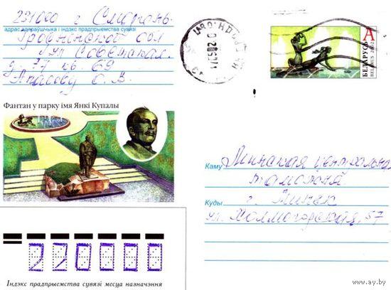 "2002. Конверт, прошедший почту ""Фантан у парку iмя Я.Купалы"""