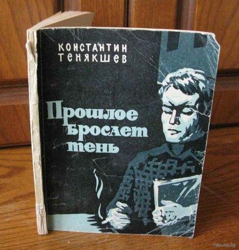 """Тенякшев К. """"Прошлое бросает тень""""."""