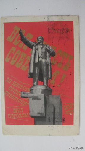 Ленин Октябрь 1968г
