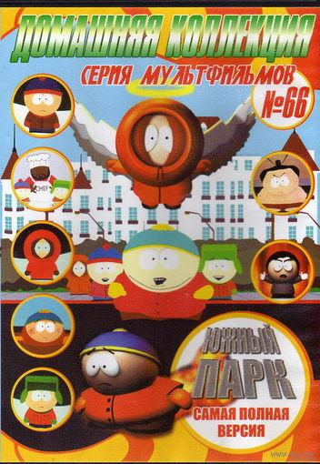 Южный парк   (все сезоны+полнометражный мультфильм) 2 DVD