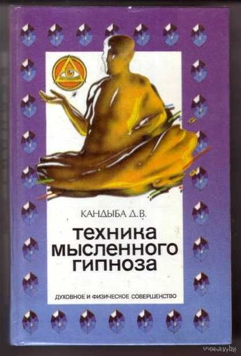 Кандыба Д. Техника мысленного гипноза. 1995г.