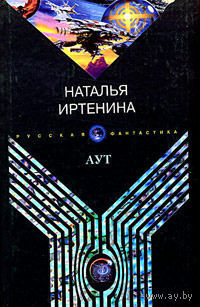 Наталья Иртенина    Аут