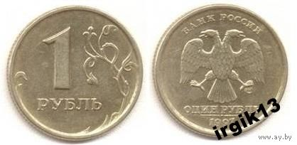1 рубль 1997 года СПМД Мешковое состояние