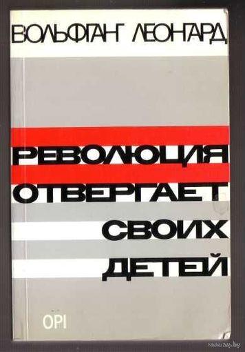 Леонгард Вольфганг. Революция отвергает своих детей. /Лондон 1984г./