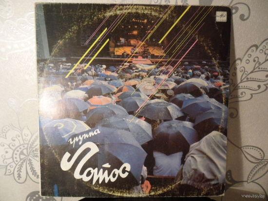 Группа Лотос - Без названия - ВТПО Фирма Мелодия, ЛЗГ - 1990 г.