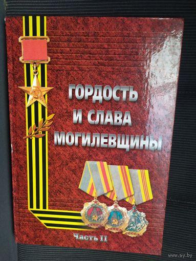 Гордость и слава Могилевщины Ч-2\011