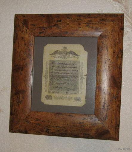 Ассигнация 25 рублей 1818г. копия