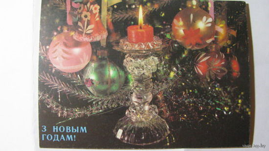 С новым  годом   1991г   Беларусь  подписанная