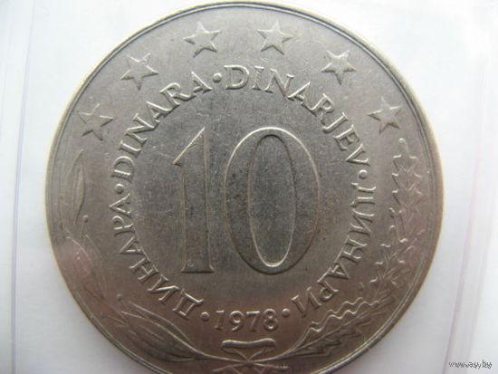 Югославия 10 динаров 1978 г.