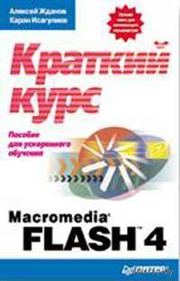 Macromedia Flash 4: краткий курс