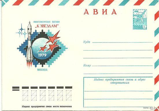 """Почтовый конверт Филателистическая выставка """"К звездам"""" 1979 г."""