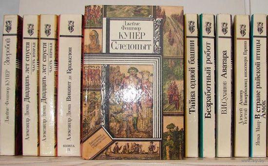 Библиотека приключений и фантастики (Цена за единицу)
