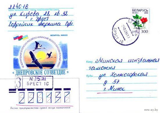"""2005. Конверт, прошедший почту """"Днепровское созвездие"""""""