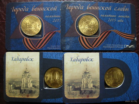 10 рублей ГВС Хабаровск 2015 в МИНИ - ПЛАНШЕТЕ