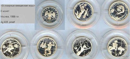 Россия, Всемирные юношеские игры, 1 руб. 1998 года (6 монет), Ag 925, Proof