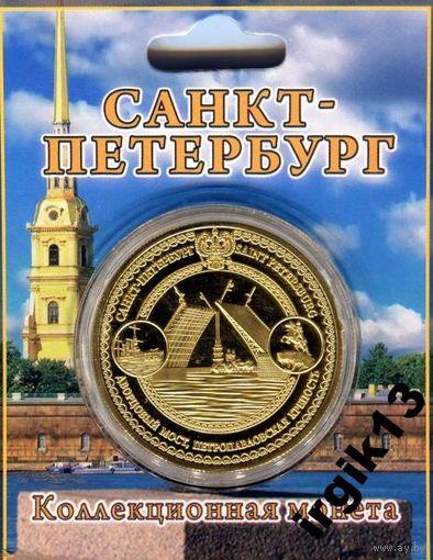 Эксклюзивная коллекционная монета -Санкт-Петербург