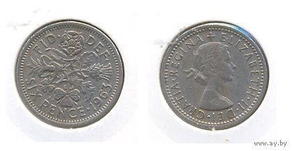 6 пенсов 1963  г.